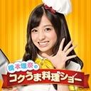 人気の「M.S.SProject」動画 2,633本 -コクうま料理ショー
