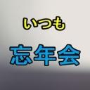 人気の「mb」動画 27,467本 -佐々木の「いつも忘年会」