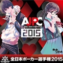 全日本ポーカー選手権 AJPCチャンネル