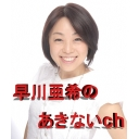 人気の「江頭2:50のピーピーピーするぞ!」動画 186本 -早川亜希のあきないch