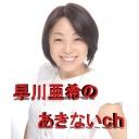 早川亜希のあきないch