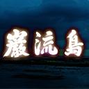 巌流島チャンネル