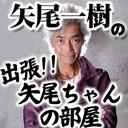 人気の「ワンピース」動画 4本 -矢尾一樹の出張!!矢尾ちゃんの部屋
