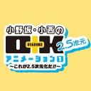 小野坂・小西のO+K 2.5次元 アニメーション 第1巻