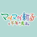 人気の「日常」動画 7,079本 -マイマイ新子と千年の魔法