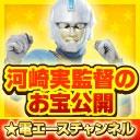 河崎実監督のお宝公開★電エースチャンネル