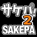 パチンコ・パチスロサケパ関東02