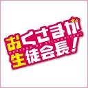Video search by keyword 興津和幸 - おくさまが生徒会長!