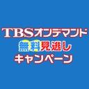 TBSオンデマンド無料見逃しキャンペーン