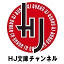 HJ文庫チャンネル
