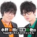 小野友樹と江口拓也のTeamゆーたくメイトチャンネル