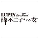 LUPIN the Third -峰不二子という女- 第9話 「湯けむり慕情」