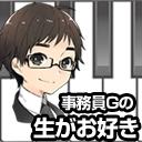 事務員Gの生がお好き☆