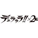 桑島法子 -デュラララ!!×2 転