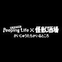 Peeping Life×怪獣酒場 かいじゅうたちがいるところ