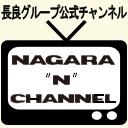 "NAGARA""N""チャンネル"