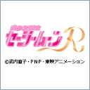 緒方恵美 -美少女戦士セーラームーンR