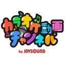 カラオケ動画チャンネル by JOYSOUND