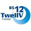 BS12 トゥエルビ チャンネル