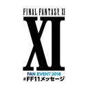 ファイナルファンタジーXI チャンネル powered by ファミ通×電撃ゲーム実況エクストリーム