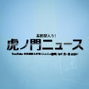 人気の「司」動画 98,811本 -虎8チャンネル