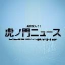 虎8チャンネル