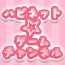 ゲームPV -ハピネット☆ゲームチャンネル