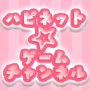 ハピネット☆ゲームチャンネル
