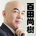 百田尚樹チャンネル