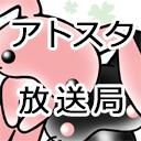 人気の「エンターテイメント」動画 662,331本 -アトスタ放送局