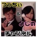つっちぃ&よしのチャンネル