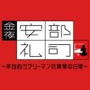 Popular 安部礼司 Videos 724 -金夜、安部礼司チャンネル