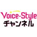 Voice-Styleチャンネル
