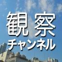 人気の「定点観測」動画 771本 -観察チャンネル