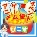 武蔵 -ぴこすチャンネル