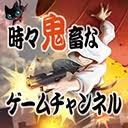 Video search by keyword リク - 時々鬼畜なゲームチャンネル