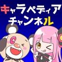 キーワードで動画検索 アニメ - キャラペディアチャンネル