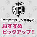 「ニコニコチャンネル」のおすすめピックアップ!