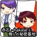 赤石・Hakaseと俺らの秘密基地