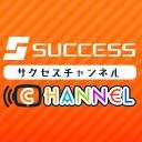 サクセス公式チャンネル