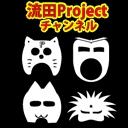 流田Projectチャンネル