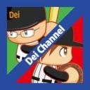 Deiチャンネル