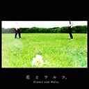 花とワルツ。チャンネル