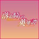 落第騎士の英雄譚(キャバルリィ)