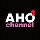 AHOAHOチャンネル