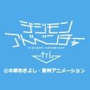 人気の「デジモン」動画 6,778本 -デジモンアドベンチャー tri.