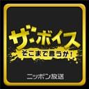 ニッポン放送「ザ・ボイス そこまで言うか!」チャンネル