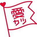 愛カツチャンネル