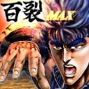 北斗の拳 百裂MAXチャンネル