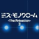 ミス・モノクローム-The Animation- 3